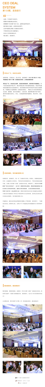 华盛美业®第133期「总裁成交系统」上海站圆满举办。_壹伴长图1 (1).jpg