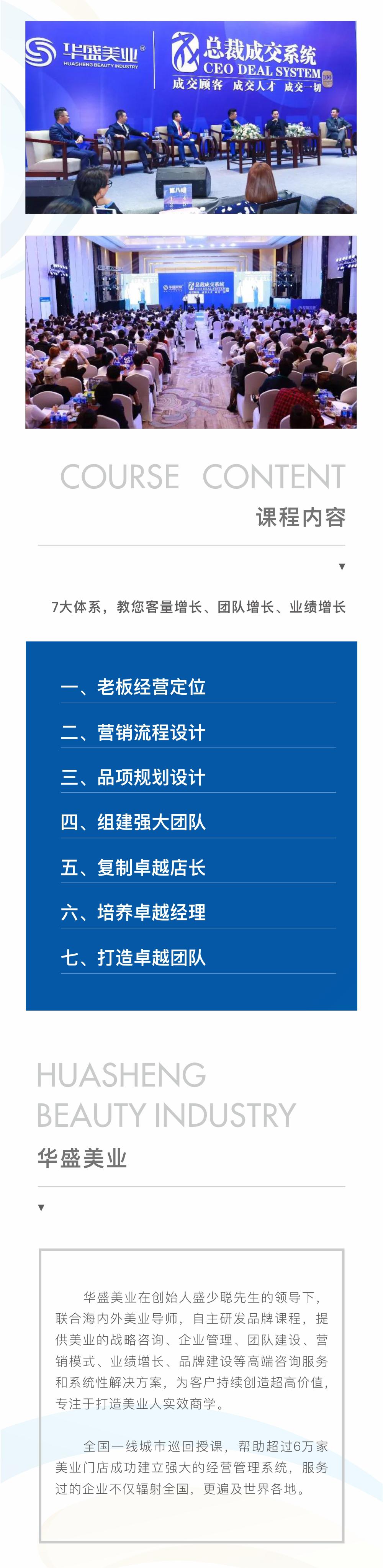 总裁成交系统-2.jpg